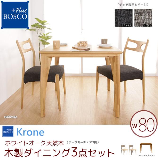 北欧調 木製ダイニング3点セット BOSCO +plus「Krone」クローネ ダイニングテーブル80+ダイニングチェア2脚(ファブリック座面カバー付) クローネ(Krone:王冠)をイメージした北欧テイスト背もたれ 曲げ木 デザインチェア 食卓 ホワイトオーク材