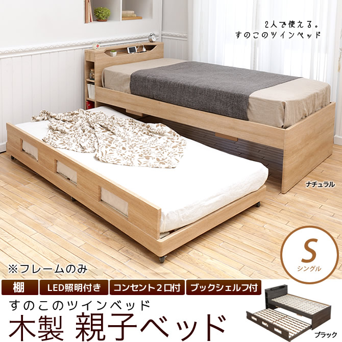 【SALE★10%OFF】親子ベッド(ツインベッド) シングル キャスター付き下段ベッドを引出して使用できるツインベッド すのこベッド 棚 照明 コンセント2口付 ブックシェルフ付 ベッド下収納 親子ベッド フレームのみ ツ