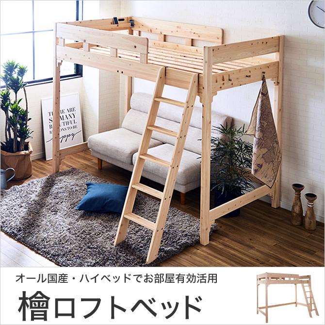 ロフトベッド 檜 すのこベッド シングル ハイタイプ 木製 棚付き コンセント 天然木 日本製 ナチュラル/国産 檜ベッド 檜すのこベッド シングルベッド 木製ロフトベッド 宮付き コンセント付き ハイベッド 子供用 大人用 無塗装 ヒノキ ひのきベッド