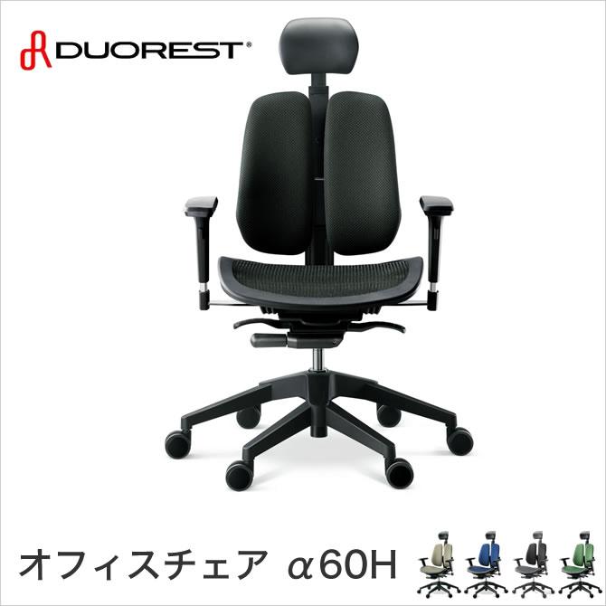 DUORESTデュオレスト オフィスチェアー アルファ60H アームレスト ヘッド付 正規販売保障付