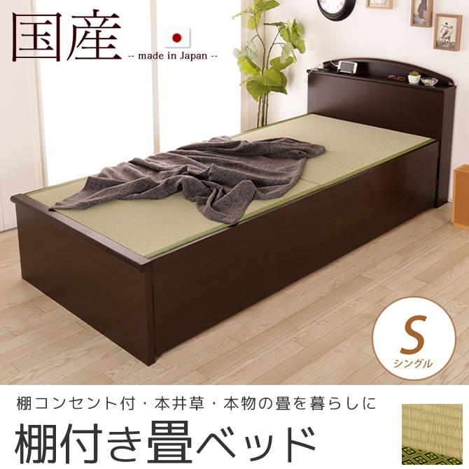 畳ベッド 国産 低ホル シングル 棚 2口コンセント付 木製 日本製 爽やかな芳香 い草の香るタタミベッド ベッド床面高 41cm 立ち座りしやすい高さ設計。 たたみ 本イ草 (引出し無タイプ)