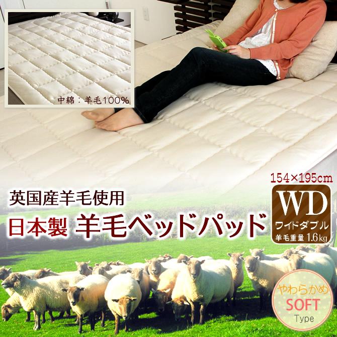 【送料無料】日本製 ウールベッドパッド ワイドダブル(154×195cm)詰物ウール重量1.6kg 英国産羊毛100% 敷きパッド ベットパット敷パッド敷きパッド敷パットベッドパッド