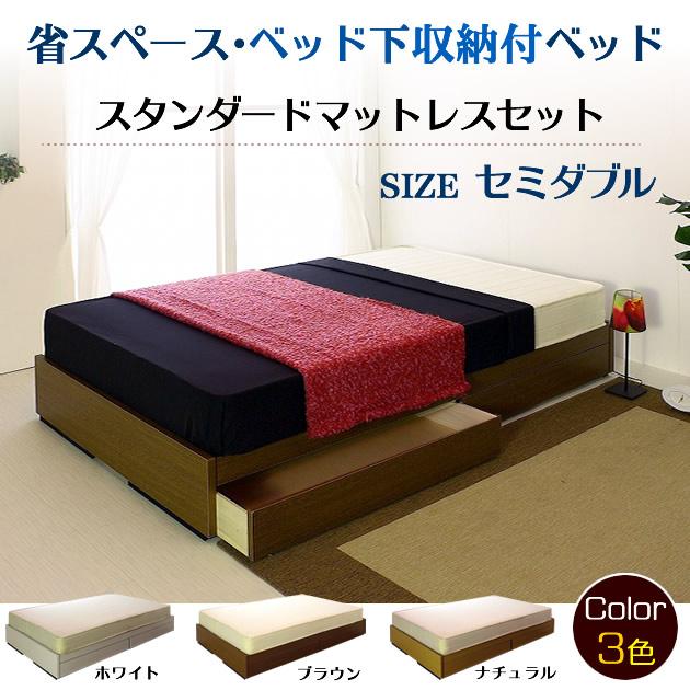 ヘッドレス引出し収納付きベッド セミダブル スタンダードマットレスセット お部屋のレイアウトも困りません! ベッド下収納付き省スペースベッド ベット 送料無料 マットレス