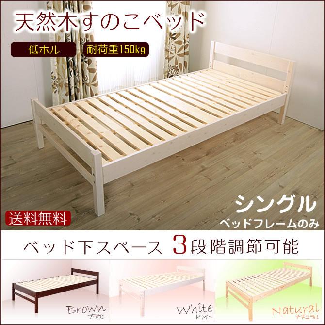 【限定特価】 ベッド ベッド すのこベッド シングル 高さ調節機能付き ベッド [フレームのみ] ベッド すのこベッド シングル 木製ベッド シングル 木製 ベッド すのこベッド シンプル ベッド すのこベッド ベッド スノコベッド 木製すのこベッド 木製スノコベッド, イバラキマチ:a2648dcc --- hortafacil.dominiotemporario.com