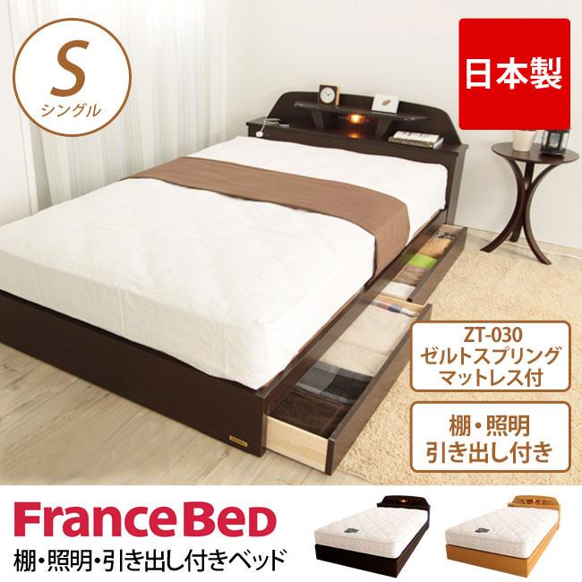 フランスベッド シングルベッド ゼルトスプリングマットレス(ZT-030)セット 棚付 照明付 コンセント付 収納付ベッド 収納ベッド シングルベッド 引出し付ベッド 宮付 日本製 2年保証正規品 Francebed
