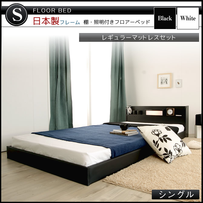 low to floor single bed