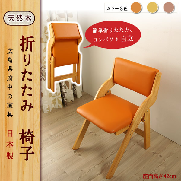 日本製 天然木 折りたたみチェア リビングチェアやダイニングチェアに【送料無料】完成品 低ホル 折りたたみ椅子 折り畳みチェア 折り畳み時に自立 収納時安心 介護施設等でも活躍 座面高42cmタイプ 折りたたみいす 広島府中家具[代引不可] いす チェア 北欧 ナチュラル