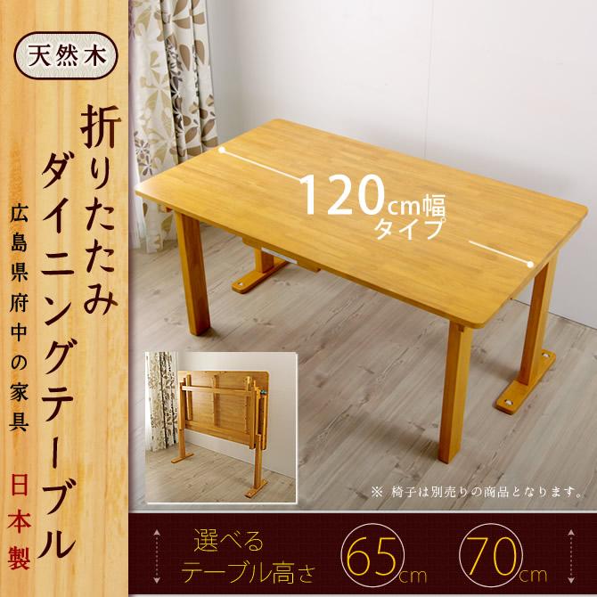 国産 天然木 折りたたみ式テーブル120cm幅リビングテーブルやダイニングテーブルにテーブル 高さ65cm、70cm 選べます【送料無料】折り畳みテーブルキャスター移動可能 介護施設でも活躍 天板リフティング 折りたたみ机 広島府中家具[代引不可][byおすすめ]