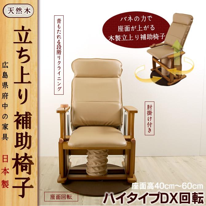 座椅子 木製高座椅子 ハイタイプDX 回転付 国産 肘掛け付 立上りサポート座面下にバネの力 脚 腰 膝の負担軽減 起立補助椅子 体重45-75kgの方に 背部4段階リクライニング 高座いす 座イス 肘付き リフトアップチェア 昇降椅子[新商品] 送料無料 一人掛け 1人掛け