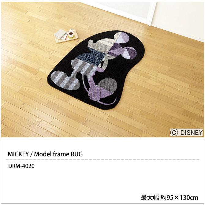 ディズニー ラグマット ミッキー モデルフレーム ラグ最大幅約85×130cm Disney mickey model frame rug【送料無料】DRM-4020 (代引不可) 日本製 防ダニ 耐熱加工 カーペット ディズニープレミアムコレクション ラグマット カーペット 玄関マット