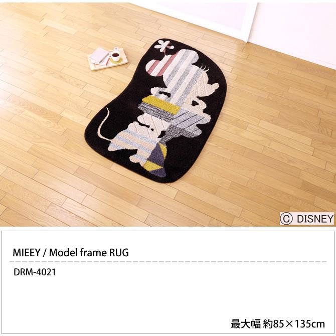ディズニー ラグマット ミニー モデルフレーム ラグ Disney Minnie model frame rug 最大幅約85×135cmDRM-4021 (送料無料) (代引不可) 日本製 防ダニ 耐熱加工 RUG カーペット ディズニープレミアムコレクション ラグマット カーペット 玄関マット