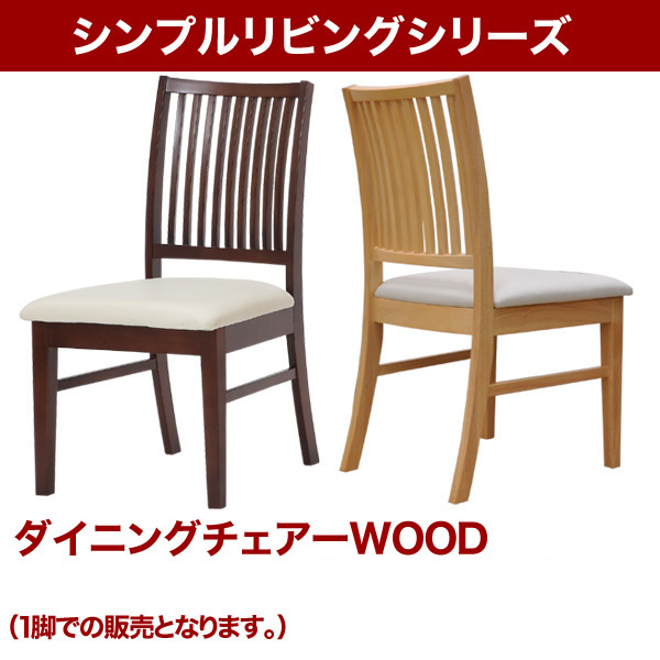I Office1 Dining Cheer Wood Simple Dining Chair Wood Natural Color