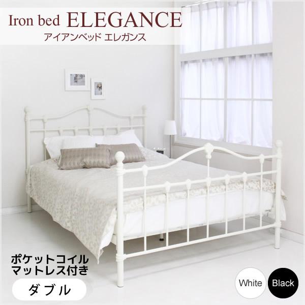 【送料無料】 エレガントなアイアンベッドフレーム「エレガンス」 ダブルサイズ ホワイト ブラック ポケットコイルマットレスセット アイアンベッド 金属製ベッド ダブルベッド ウッドスプリングベッド おしゃれかわいい ダブルベット 姫系ベッド