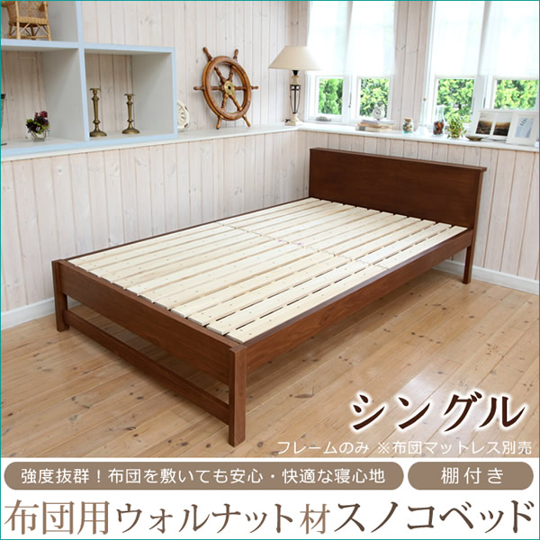 Futon Beds Can Be Used Sy Gridiron Shelves Slatted Bed Base Walnut Material Parting Board