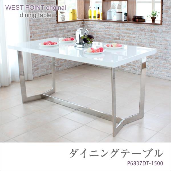 ダイニングテーブル ウォールナットとホワイト鏡面仕上げの美しい天板 カラー2色 4人で使えるダイニングテーブル シルバーカラーの脚部がスタイリッシュな印象のダイニングテーブル 食卓 ダイニングチェアは別売 送料無料[byおすすめ]