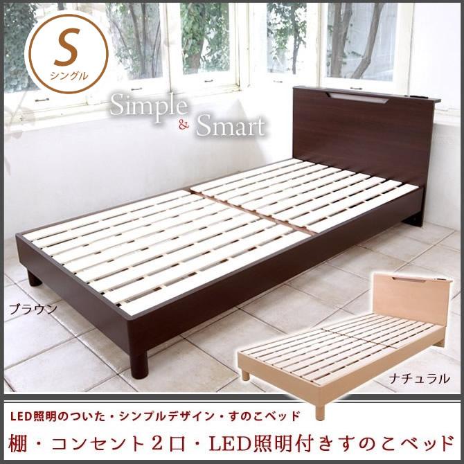 木製すのこベッド シングル LED照明付 シングルベッド 2口コンセント付 すのこベッド ベッド すのこ床板 脚付 レッグタイプ スノコベッド ローベッド 棚付きベット シングルベット すのこベッド フレームのみ マットレス別売 マットレス