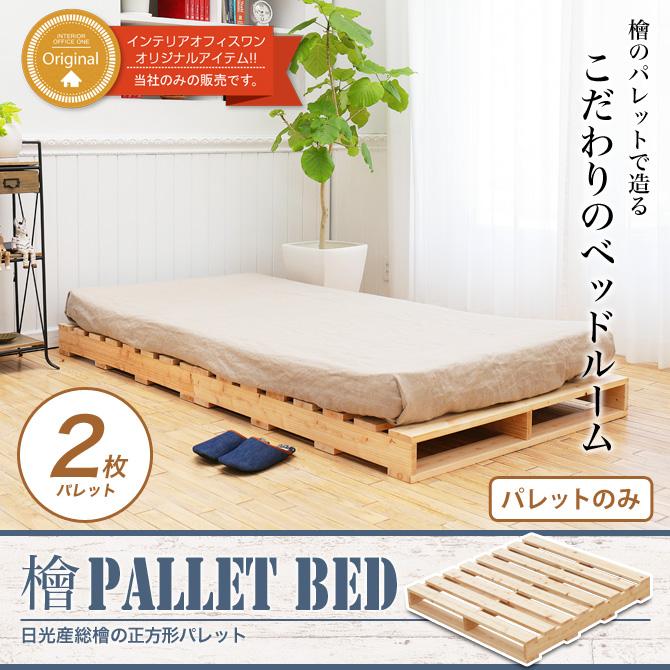 パレットベッド 2枚 ベッドフレーム シングル 木製 ひのき 総檜 無塗装 DIY 日本製 | ベッド 木製 パレット おしゃれ すのこベッド ローベッド シングルサイズ 2枚 ベッドフレーム 檜ベッド 檜パレット DIYベッド 男前インテリア 西海岸 海外インテリア 日本製