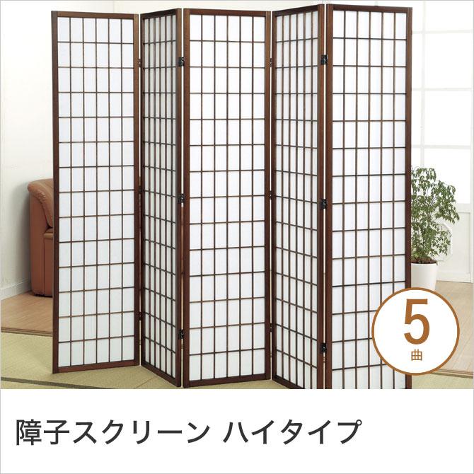 障子スクリーン 5曲 ハイタイプ 障子風スクリーン 和風スクリーン 折りたたみ式スクリーン コンパクト収納 隙間収納 天然木フレーム 不織布 間仕切り 目隠し 高さ178.5cm 和風インテリア