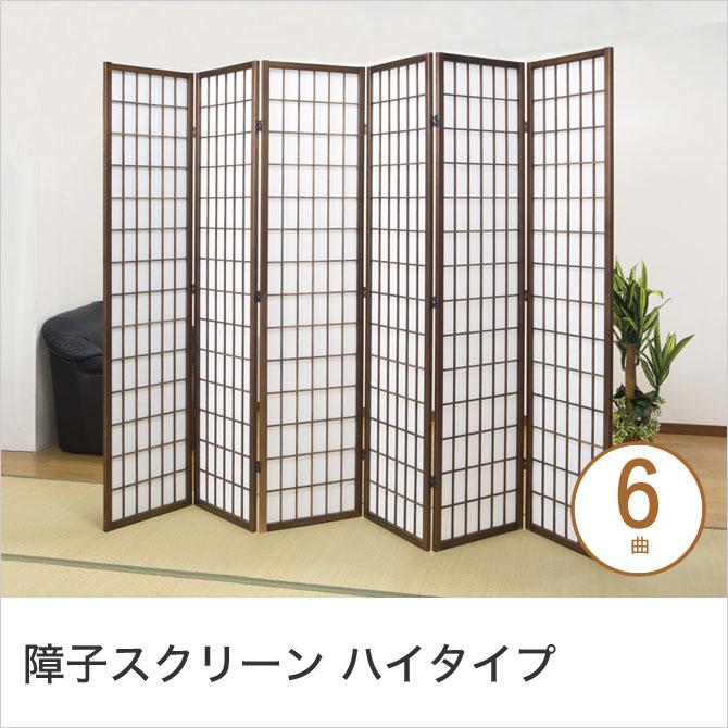 障子スクリーン 6曲 ハイタイプ 障子風スクリーン 和風スクリーン 折りたたみ式スクリーン コンパクト収納 隙間収納 天然木フレーム 不織布 間仕切り 目隠し 高さ178.5cm 和風インテリア