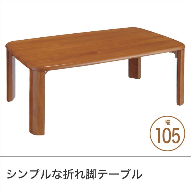 折れ脚テーブル 木製テーブル 幅105cm ローテーブル お茶テーブル 長方形テーブル シンプル コンパクト収納