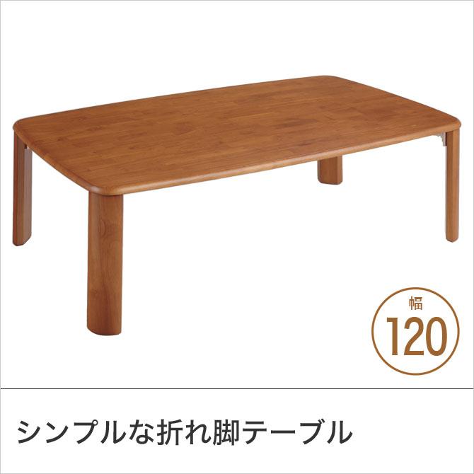 折れ脚テーブル 木製テーブル 幅120cm ローテーブル お茶テーブル 長方形テーブル シンプル コンパクト収納