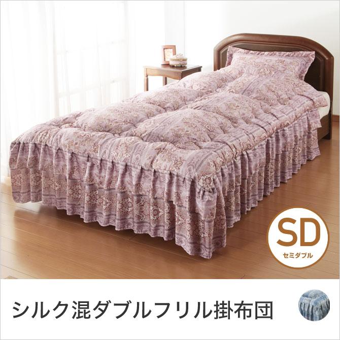 掛け布団 シルク混ダブルフリルベッド布団 セミダブルサイズ 同柄枕カバー付き 防ダニ 抗菌防臭加工 エレガント