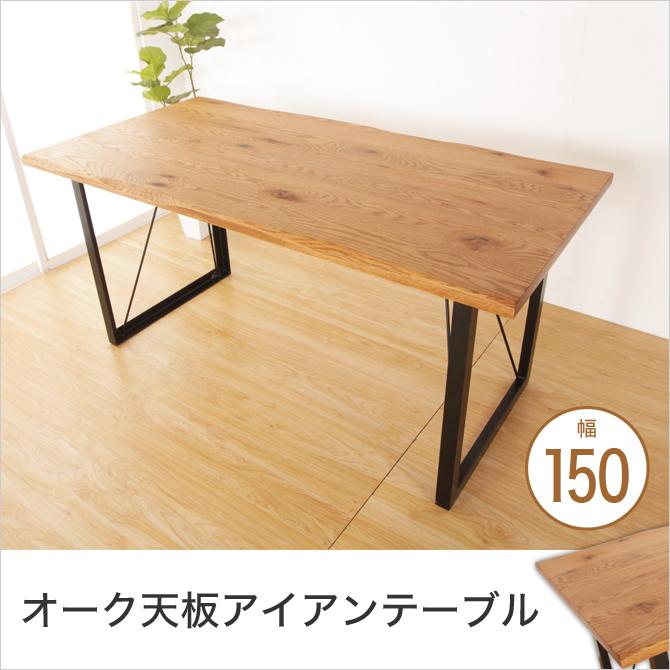 ダイニングテーブル おしゃれ 幅150cm アイアンダイニングテーブル 木製天板 食卓テーブル 食卓机 アイアンテーブル 天然木 オーク無垢材 ナチュラルスタイル インダストリアル家具