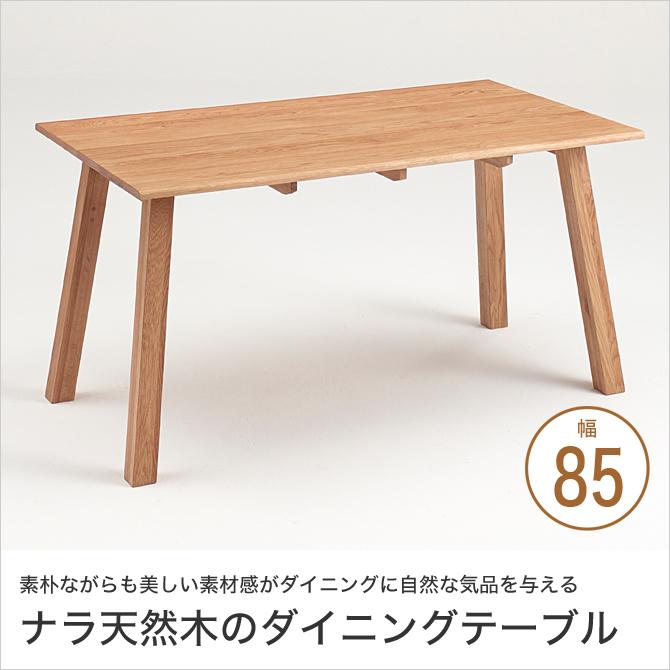 ダイニングテーブル 木製 長方形 2人掛け 天然木 ナラ材 幅85 ベージュ   ダイニングテーブル 食卓テーブル 木製テーブル 木製 ダイニング用テーブル 2人掛け 長方形 長方形ダイニングテーブル 天然木 ナラ ナチュラル ベージュ オイル仕上げ 幅85