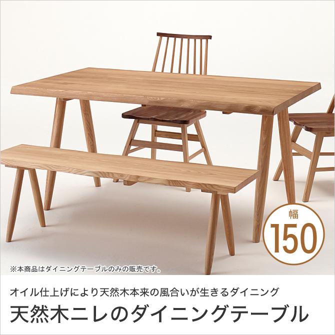 ダイニングテーブル 木製 長方形 4人掛け 天然木 幅150 ベージュ 浮造り加工 | ダイニングテーブル 食卓テーブル 木製テーブル 木製 ダイニング用テーブル 4人 4人掛け 長方形 天然木 ナチュラル ベージュ オイル仕上げ 浮造り仕上げ 幅150