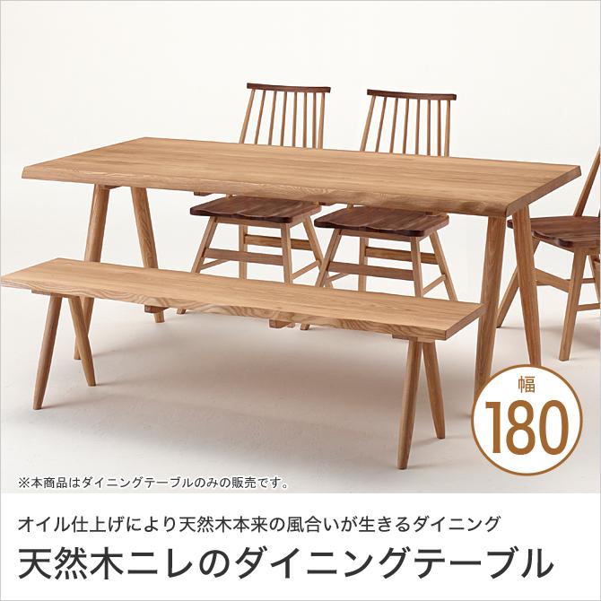 ダイニングテーブル 木製 長方形 6人掛け 天然木 幅180 ベージュ 浮造り加工   ダイニングテーブル 食卓テーブル 木製テーブル 木製 ダイニング用テーブル 6人 6人掛け 長方形 天然木 ナチュラル ベージュ オイル仕上げ 浮造り仕上げ 幅180
