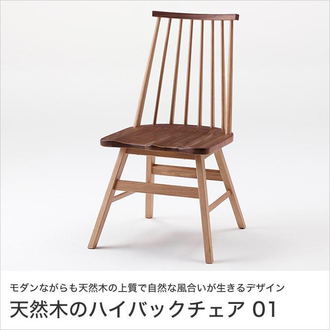 \ポイント10倍★8/15・16限定★/ ダイニングチェア ハイバック 木製 天然木 ウォールナット オーク タイプ1 ベージュ 浮造り加工 | ダイニングチェア 食卓椅子 ダイニング椅子 食卓チェア ハイバックチェア ウォールナット ウォルナット