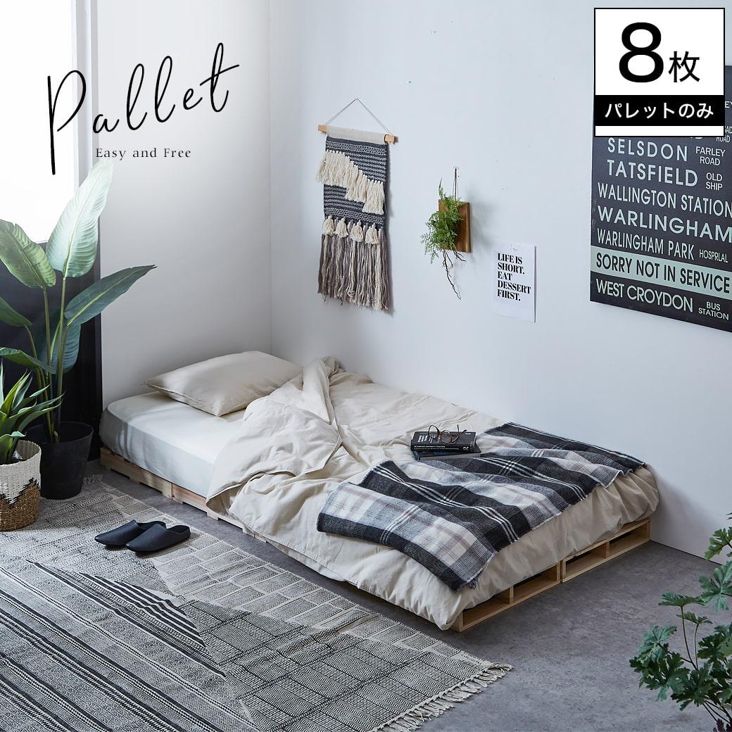 パレット パレットベッド ベッドフレーム シングル 木製 杉 正方形 8枚 無塗装 DIY ベッド おしゃれ ローベッド すのこベッド 木製パレット すのこ スノコベッド | すのこベット ベット スノコ シングルベッド フレーム フレームベッド