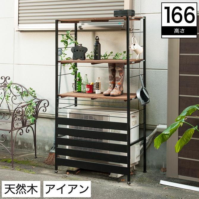 室外機ラック 幅90 高さ166 ハイ 天然木 アイアン 追加棚別売り 日本製   室外機ラック 室外機カバー 室外機シェルフ 幅90 高さ166 おしゃれ 日本製 棚付き ヴィンテージ風 男前インテリア インダストリアル 天然木 アイアン スチール 異素材