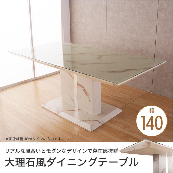 【ネット限定】 ダイニングテーブル 4人掛け 140 大理石風 1本脚 4人用 4人掛け | ダイニングテーブル おしゃれ 大理石風 140 長方形ダイニングテーブル 食卓テーブル 140 大理石風ダイニングテーブル 大理石風テーブル 強化ガラステーブル 大理石調 4人用 モダン, DPsign:7e4a37e2 --- tonewind.xyz