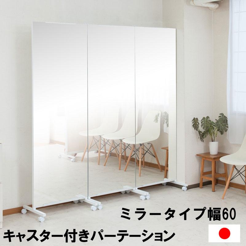大型ミラー キャスター付き 幅60 間仕切り 完成品 日本製 ホワイト | 大型ミラー おしゃれ 日本製 幅60 高さ189 キャスター付き 間仕切り ミラーパーテーション 鏡付きパーテーション 目隠し 連結可能 大型鏡 姿見鏡 全身鏡 移動式ミラー