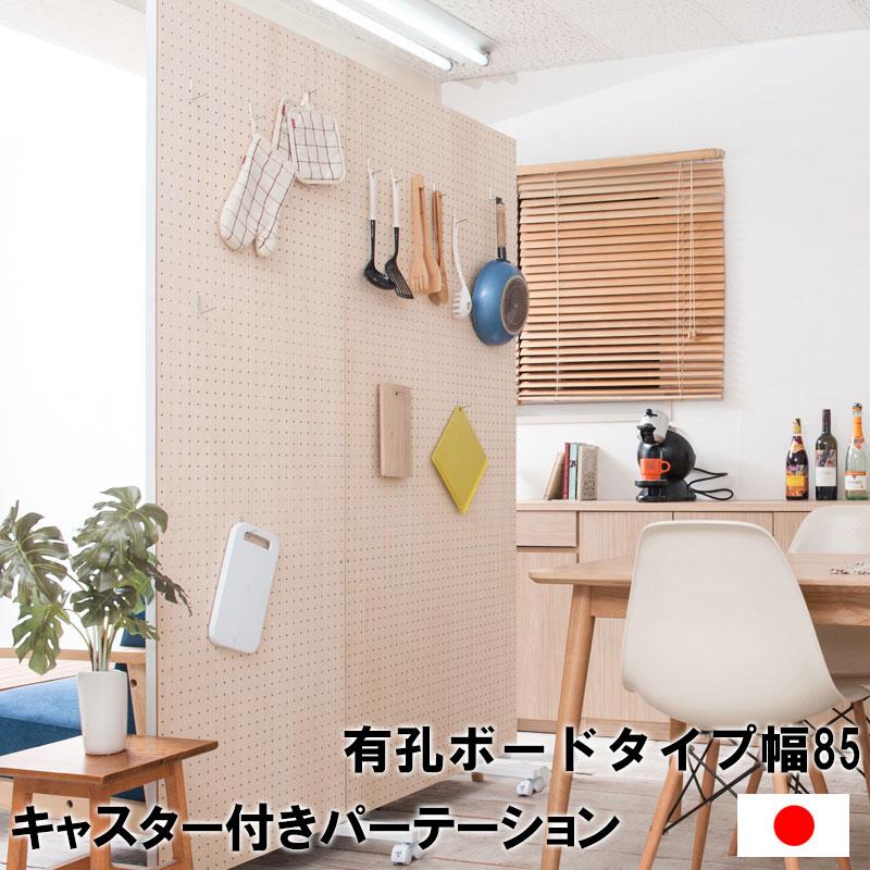 パーテーション 有孔ボードタイプ キャスター付き マガジンラック付き 幅85 間仕切り 日本製 ホワイト | パーテーション おしゃれ 日本製 幅85 高さ189 キャスター付き 木製 有孔ボードタイプ マガジンラック付き 間仕切り 目隠し 連結可能