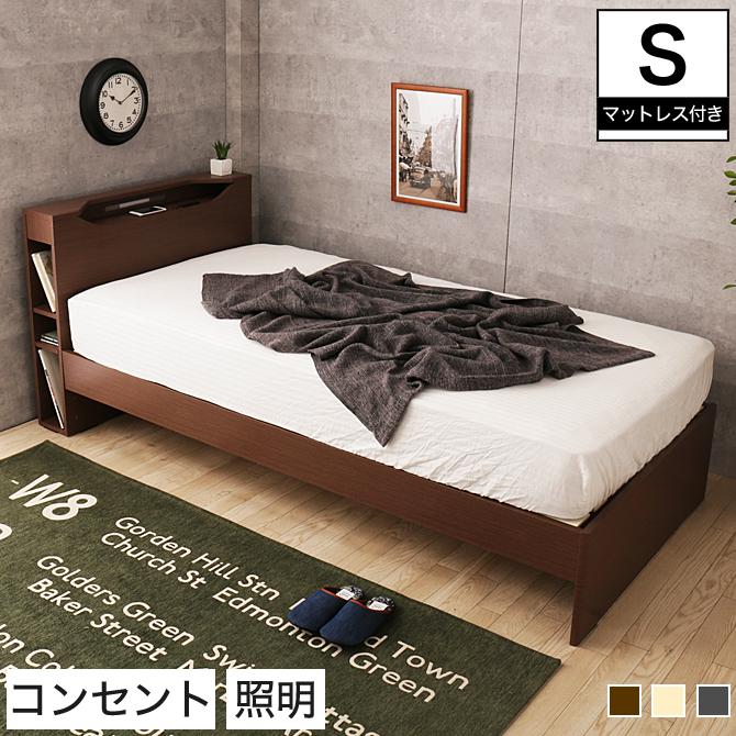 ロゼッタ すのこベッド シングル 木製 オリジナルマットレス付き 宮付き シェルフ 照明 すのこ ミドル | シングルベッド 木製すのこベッド ベッド ベット スノコベッド マットレス付き マットレスセット スノコベット すのこベット