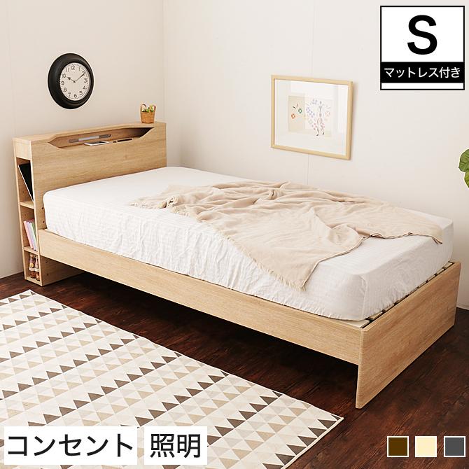 \クーポンで300円OFF★16日1:59まで★/ ロゼッタ すのこベッド シングル 木製 フランスベッドマットレス付き 宮付き シェルフ コンセント 照明 すのこ ミドル 耐荷重150kg | すのこベッド 木製 シングルベッド 木製すのこベッド