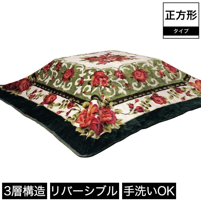 こたつ毛布 正方形 190×190 遠赤綿入り 花柄 リバーシブル 洗える   こたつ毛布 こたつブランケット 正方形 190×190 遠赤綿入り 3層構造 花柄 リバーシブル 洗える ウォッシャブル