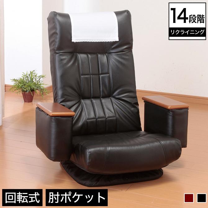 リクライニング座椅子 回転式 ハイバック 収納付き 折りたたみ ブラック/ブラウン   座椅子 リクライニング座椅子 回転式座椅子 ハイバック座椅子 収納付き 折りたたみ可能 14段階リクライニング レザー調 高級感