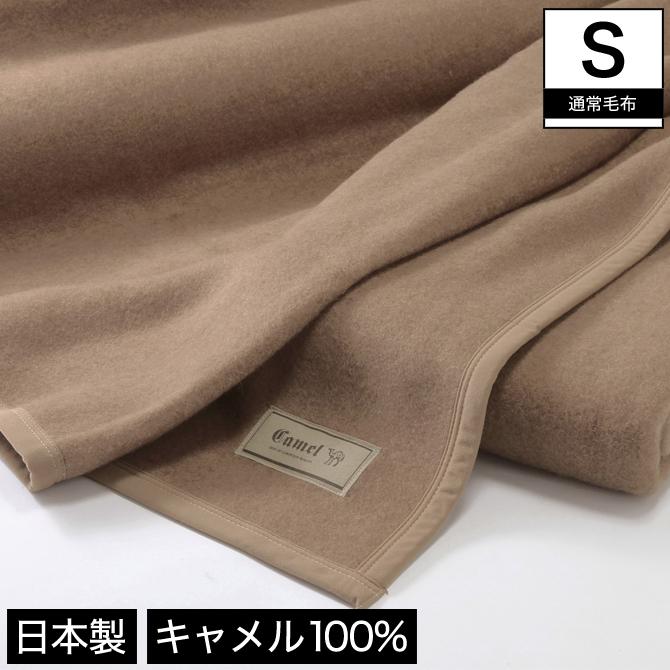 \クーポンで300円OFF★16日1:59まで★/ 毛布 シングル ラクダの毛 キャメル100% 高級毛布 | 毛布 キャメル毛布 シングルサイズ キャメル100% ラクダの毛布 高級毛布