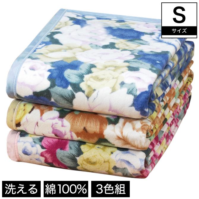 毛布 3枚組 シングル 綿100% 洗える | 毛布 3枚組 シングルサイズ 綿100% 洗える ウォッシャブル 花柄