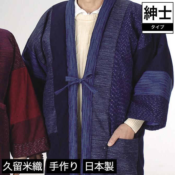 半纏 メンズ 紳士用 久留米織 綿入り ポケット付き ブルー 完全送料無料 両脇ポケット付き 公式 青 日本製