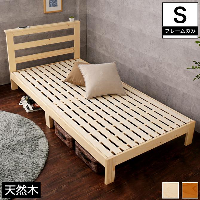 \4/9 20時~ポイント10倍★16日1:59まで/ テイラー すのこベッド シングル ベッドフレーム 木製 北欧パイン材 耐荷重350kg 棚付き 簡単組立 | ベッド すのこベッド 棚付きベッド シングル ベッドフレーム 木製 北欧 簡単組立