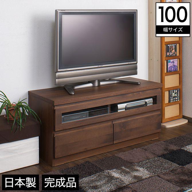 テレビ台 ロータイプ 幅100 木製 アルダー材 フラップ扉 引き出し ブラウン 完成品 日本製