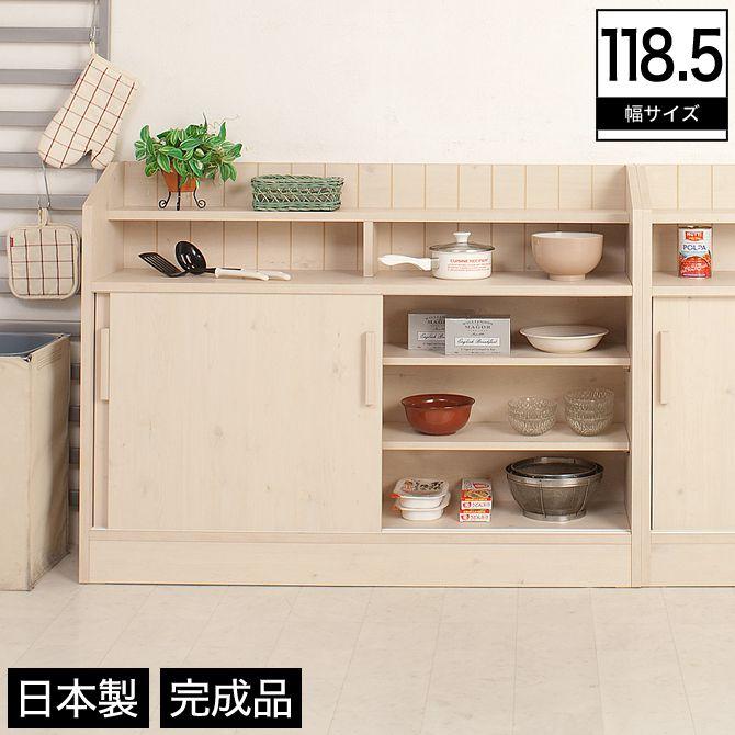 カウンター下 引き戸 オープン棚付き 幅118.5 木製 カントリー 完成品 日本製