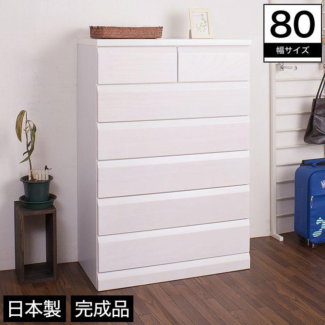 チェスト幅80 6段 木製 桐材 スライドレール ホワイト 完成品 日本製