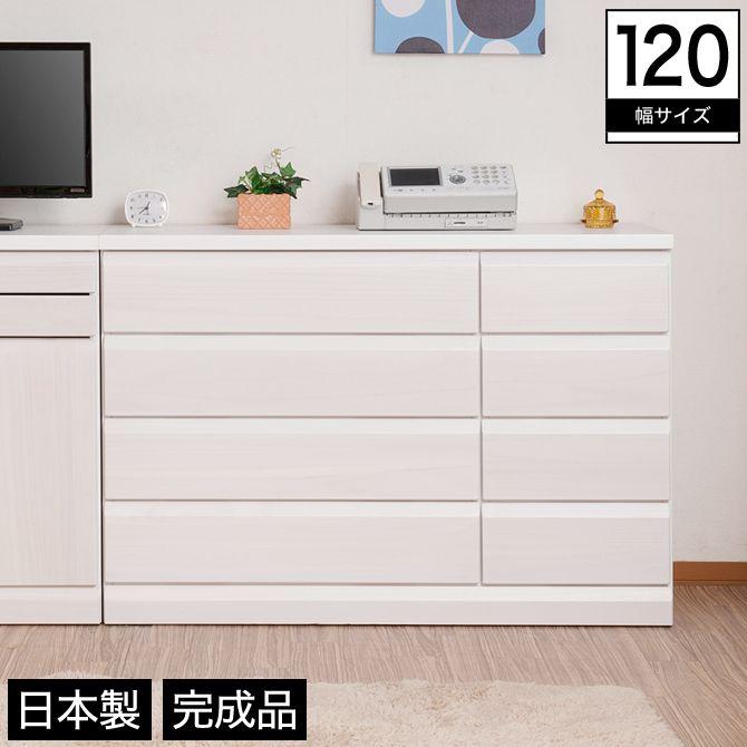 チェスト 幅120 4段 木製 桐材 スライドレール ホワイト 完成品 日本製