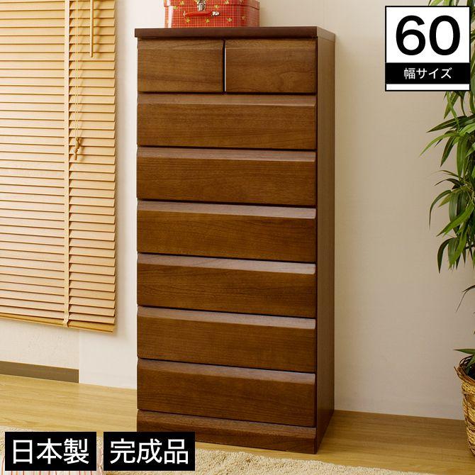 チェスト 幅60 7段 木製 桐材 スライドレール ブラウン 完成品 日本製