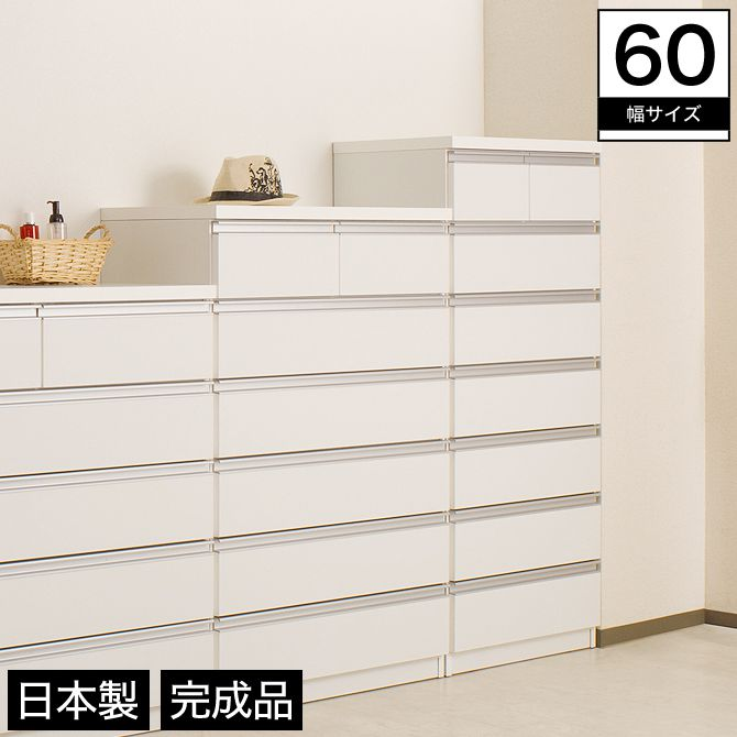 チェスト 幅60 7段 木製 スライドレール シンプル ホワイト 完成品 日本製